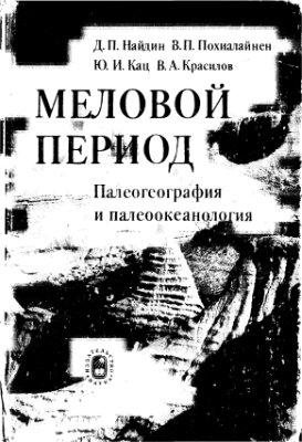 Найдин Д.П., Похиалайнен В.П., Кац Ю.И., Красилов В.А. Меловой период. Палеогеография и палеоокеанология
