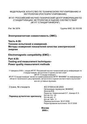 IEC 61000-4-30-2003