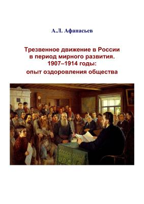 Афанасьев А.Л. Трезвенное движение в России в период мирного развития: 1907-1914 годы. Опыт оздоровление общества