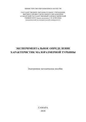 Батурин О.В., Матвеев В.Н., Шаблий Л.С. Экспериментальное определение характеристик малоразмерной турбины