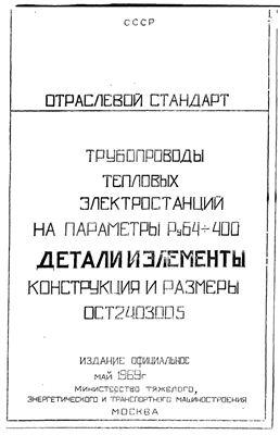 ОСТ 24.520.07-68 Трубопроводы тепловых электростанций на параметры Ру 64-400 кгс/см2. Шайбы дроссельные вварные