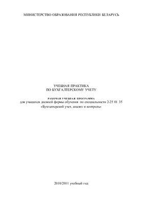 Рабочая учебная программа - Учебная практика по бухгалтерскому учету для ССУЗов