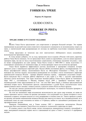 Гвидо Коста. Гонки на треке