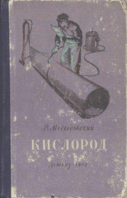 Медведовский В. Кислород
