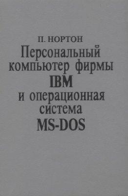 Нортон П. Персональный компьютер фирмы IBM и операционная система MS-DOS