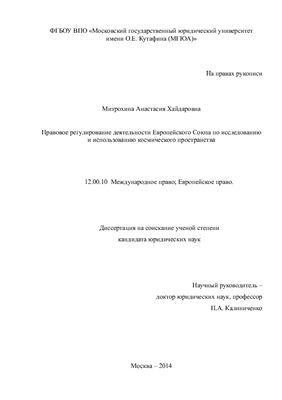 Митрохина А.Х. Правовое регулирование деятельности Европейского Союза по исследованию и использованию космического пространства