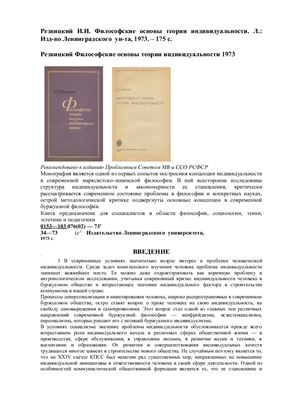 Резвицкий И.И. Философские основы теории индивидуальности