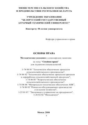 Дубовская А.Н., Забродская Ю.В. Основы права: методические указания к семинарским занятиям по теме Семейное право