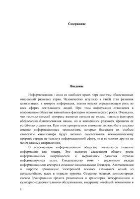 Автоматизация делопроизводства турфирм средствами программ электронного документооборота