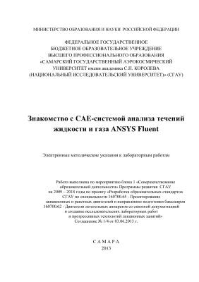 Кривцов А.В., Шаблий Л.С. Знакомство с CAE-системой для анализа течений жидкости и газа ANSYS Fluent