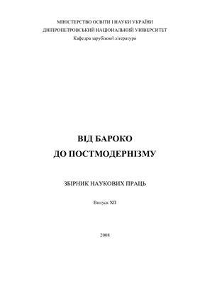 Потніцева Т. (відп. редактор) Від бароко до постмодернізму. 2008. Вип.12