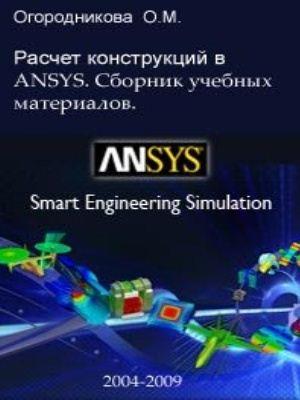 Огородникова О.М. Расчёт конструкций в ANSYS
