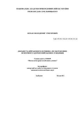 Кохан В.Г. Діяльність військового керівника по збереженню психічного здоров'я військовослужбовців