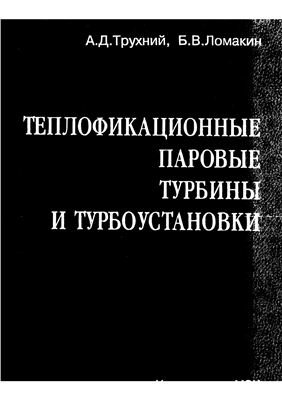 Трухний А.Д., Ломакин Б.В. Теплофикационные паровые турбины и турбоустановки
