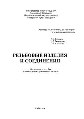 Бушман Л.В., Воронкина Н.В., Соколова О.В. Резьбовые изделия и соединения
