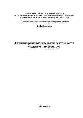 Ермолаева Ж.Е. Развитие речемыслительной деятельности студентов-иностранцев