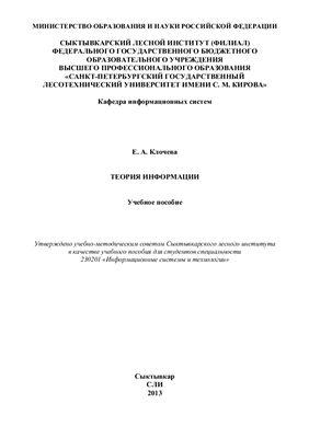 Клочева Е.А. Теория информации