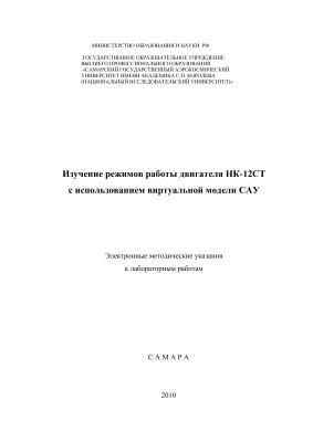 Илюхин В.Н. и др. Изучение режимов работы двигателя НК-12СТ с использованием виртуальной модели САУ