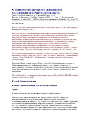 Закон о Местном государственном управлении и местном самоуправлении в Республике Казахстан
