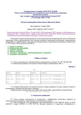 ГОСТ 10140-80 Плиты теплоизоляционные из мин.ваты