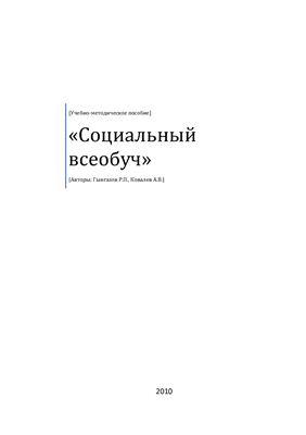 Гынгазов Р.П., Ковалев А.В. Социальный всеобуч