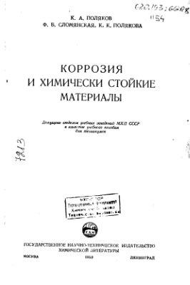Поляков К.А., Сломянская Ф.Б., Полякова К.К. Коррозия и химически стойкие материалы