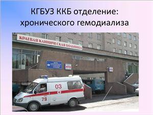 Красноярская краевая клиническая больница: отделение гемодиализа