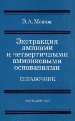 Межов Э.А. Экстракция аминами и четвертичными аммониевыми основаниями