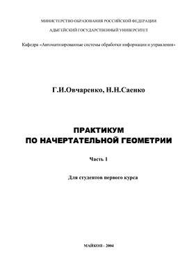 Овчаренко Г.И., Саенко Н.Н. Практикум по начертательной геометрии для первого курса