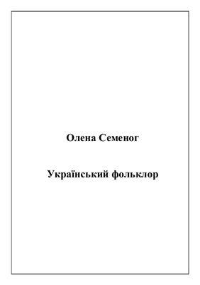 Семеног О. Український фольклор