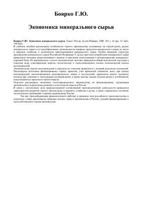 Боярко Г.Ю. Экономика минерального сырья