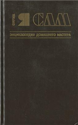 Бакиев М. (сост.) Фирма Я сам. Энциклопедия домашнего мастера