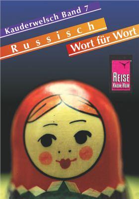Becker Elke. Kauderwelsch, Russisch Wort f?r Wort (учебник по русскому языку для немецкоговорящих)