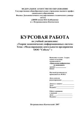 Моделирование деятельности предприятия ООО Соболь