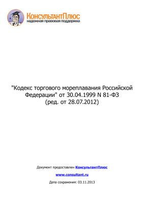 Кодекс торгового мореплавания Российской Федерации от 30.04.1999 N 81-ФЗ (ред. от 28.07.2012)