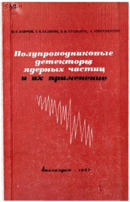 Акимов Ю.К. и др. Полупроводниковые детекторы ядерных частиц и их применение