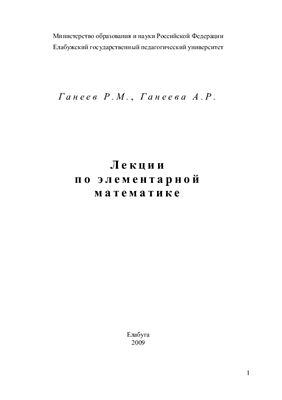 Ганеев Р.М., Ганеева А.Р. Лекции по элементарной математике