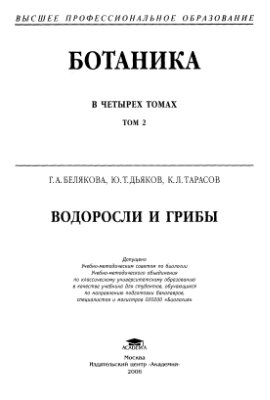 Белякова Г.А. Ботаника. Том 2. Водоросли и грибы