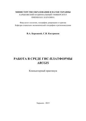 Бережной В.А., Костриков С.В. Работа в среде ГИС-платформы ArcGIS