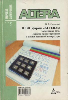 Стешенко В.Б. Плис фирмы Altera: элементная база, система проектирования и языки описания аппаратуры