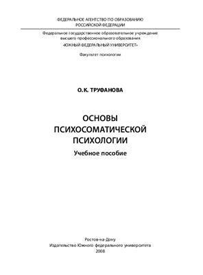 Труфанова О.К. Основы психосоматической психологии