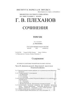 Плеханов Г.В. История русской общественной мысли. Том 2