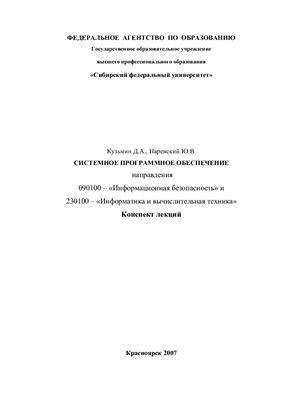 Кузьмин Д.А., Наревский Ю.В. Системное программное обеспечение