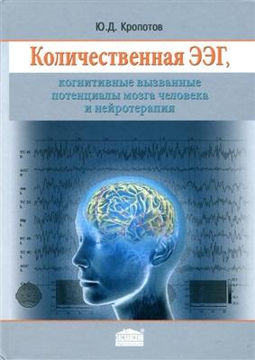 Кропотов Ю.Д. Количественная ЭЭГ, когнитивные вызванные потенциалы мозга человека и нейротерапия