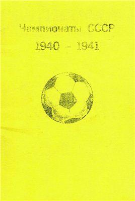 Колос В.Н. (сост.) Чемпионаты СССР. 1940-1941 года