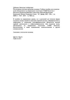 Дубынин В.А Регуляторные системы организма человека