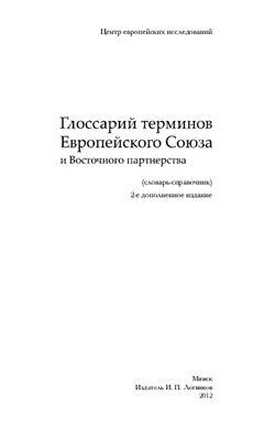Адамянц А. Глоссарий терминов Европейского Союза и Восточного партнерства