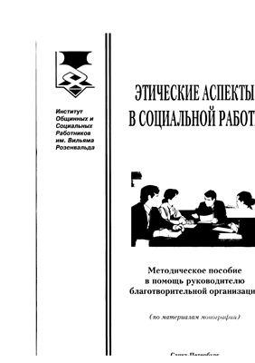 Медведева Г. Этические аспекты в социальной работе