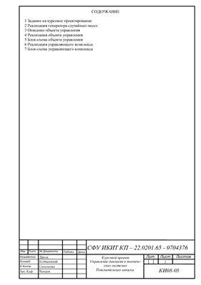 Курсовой проект - Создание модели обьекта управления и управляющего комплекса (PIC 16F84)