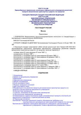 ГОСТ Р 41.6-99 (Правила ЕЭК ООН N 6) Единообразные предписания, касающиеся официального утверждения указателей поворота механических транспортных средств и их прицепов